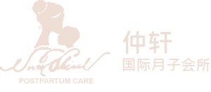 仲轩国际月子会所